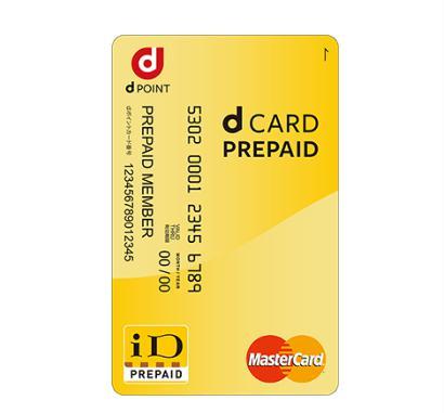 dカードプリペイドでアマゾンギフト券を購入する方法