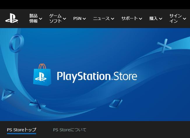 ドコモケータイ払いが使えるサイトのPlayStationStore