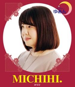 復縁占い 下北沢 MICHIHI先生