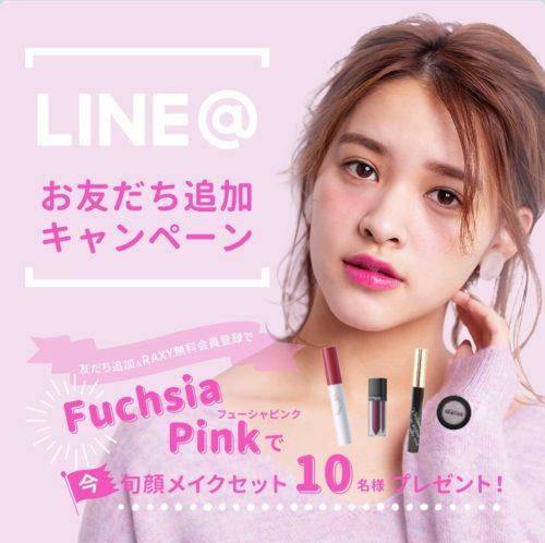 RAXY LINE@旬顔メイクセットプレゼント登録方法