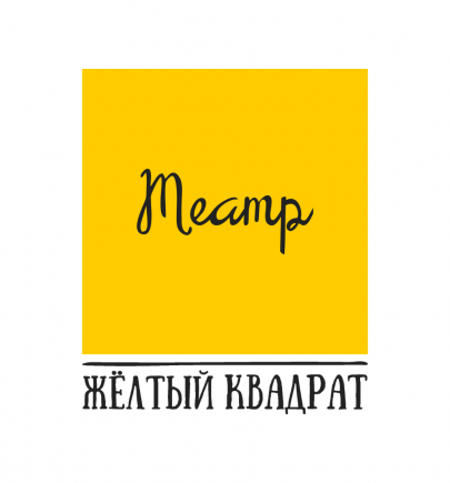 Театр «Желтый квадрат»