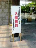 「県民の日」入場無料の看板