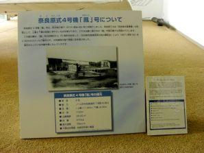 奈良原式4号機「鳳」号について