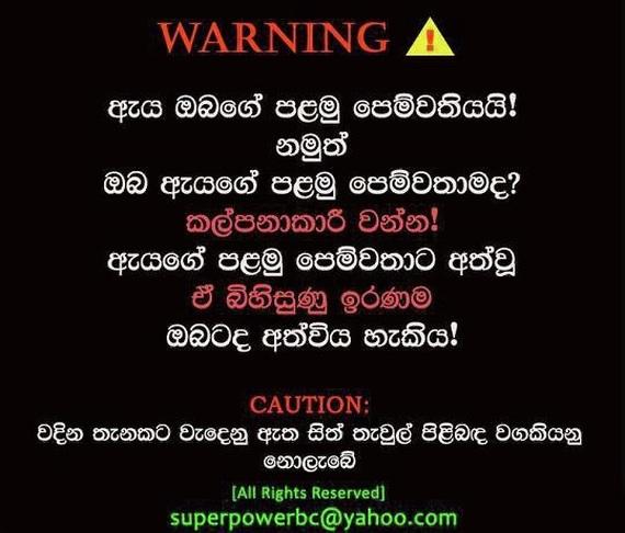 Sinhala Wal Katha Sinhala Akurin