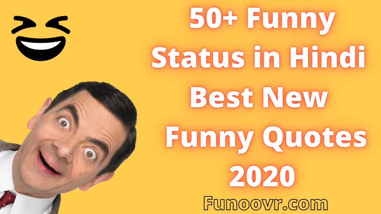 50+ Funny Status in Hindi Best New Funny Quotes 2020