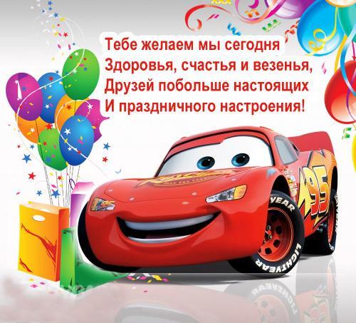 Поздравления с днем рождения мальчику - картинки (30 открыток)
