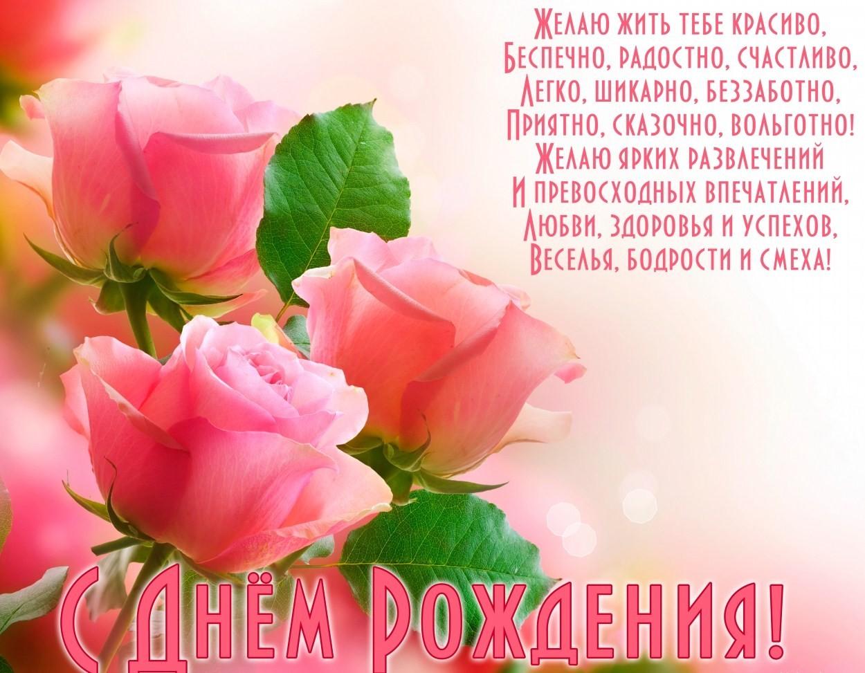 Поздравления с днем рождения романтические женщине