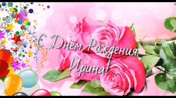 Картинки поздравлений Ирина с днем рождения (25 открыток)