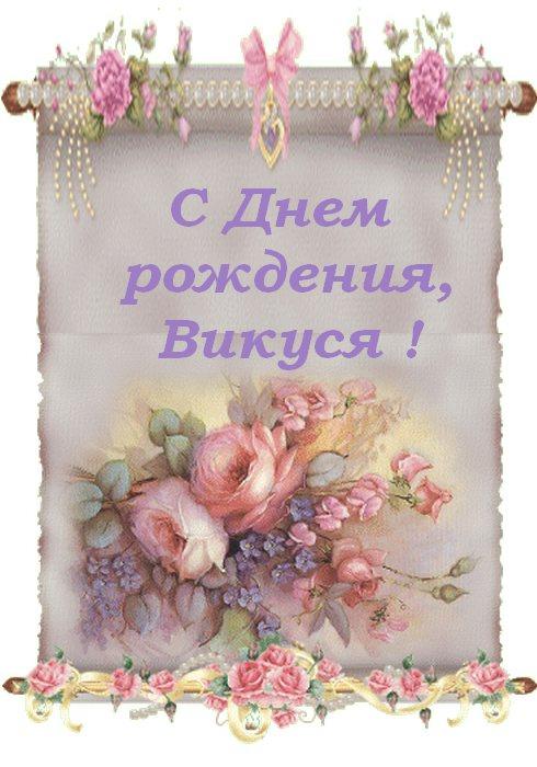 Картинки поздравлений Вика с днем рождения 30 открыток