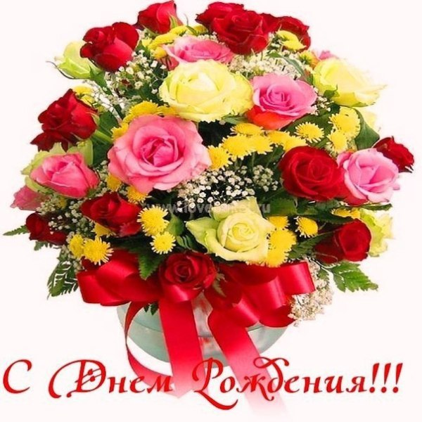 Картинки цветов - поздравления С днем рождения (30 открыток)