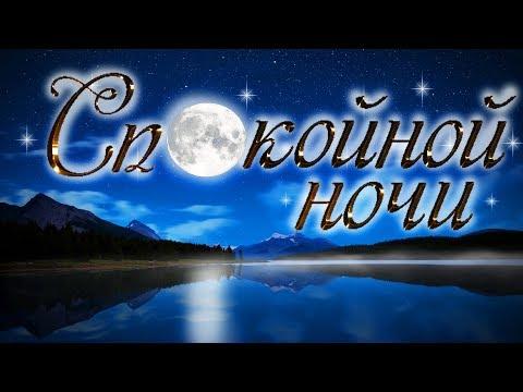 Спокойной ночи, сладких снов прикольные картинки