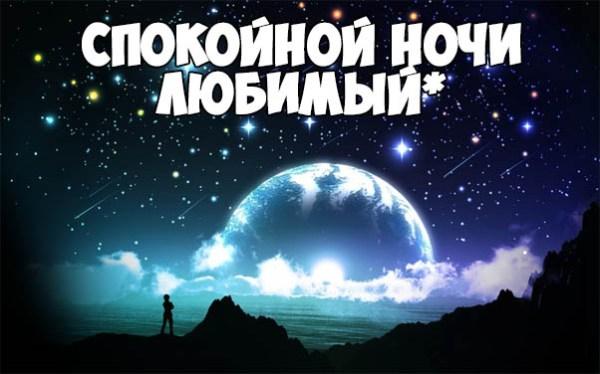 Романтичные картинки спокойной ночи любимому мужчине