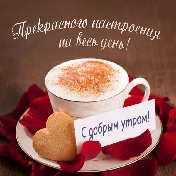 Доброе утро милый - картинки для любимого мужчины