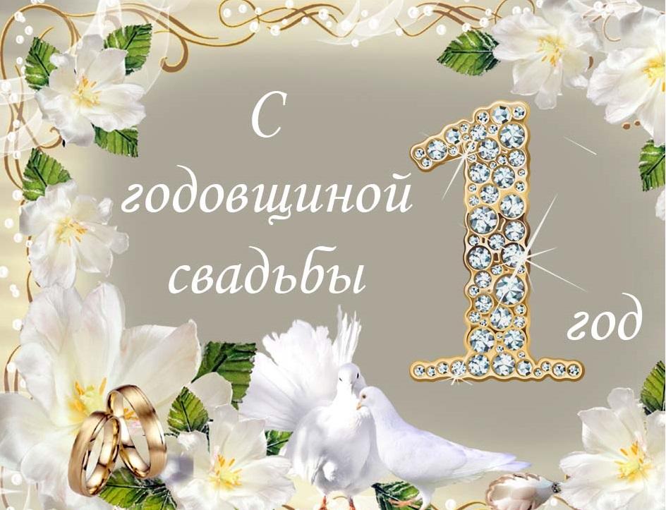 Поздравление с 1 годовщиной венчания