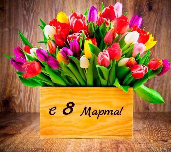 Красивые картинки поздравлений с 8 марта - с цветами