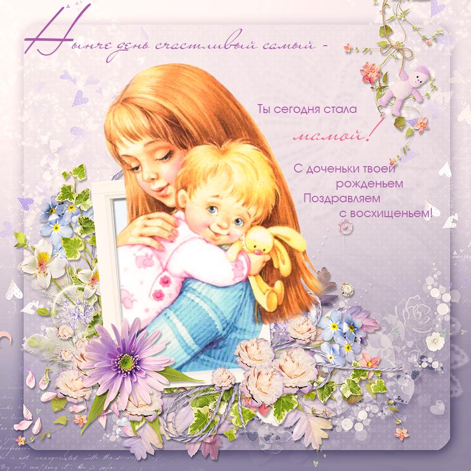 Днем рождения доченька открытка
