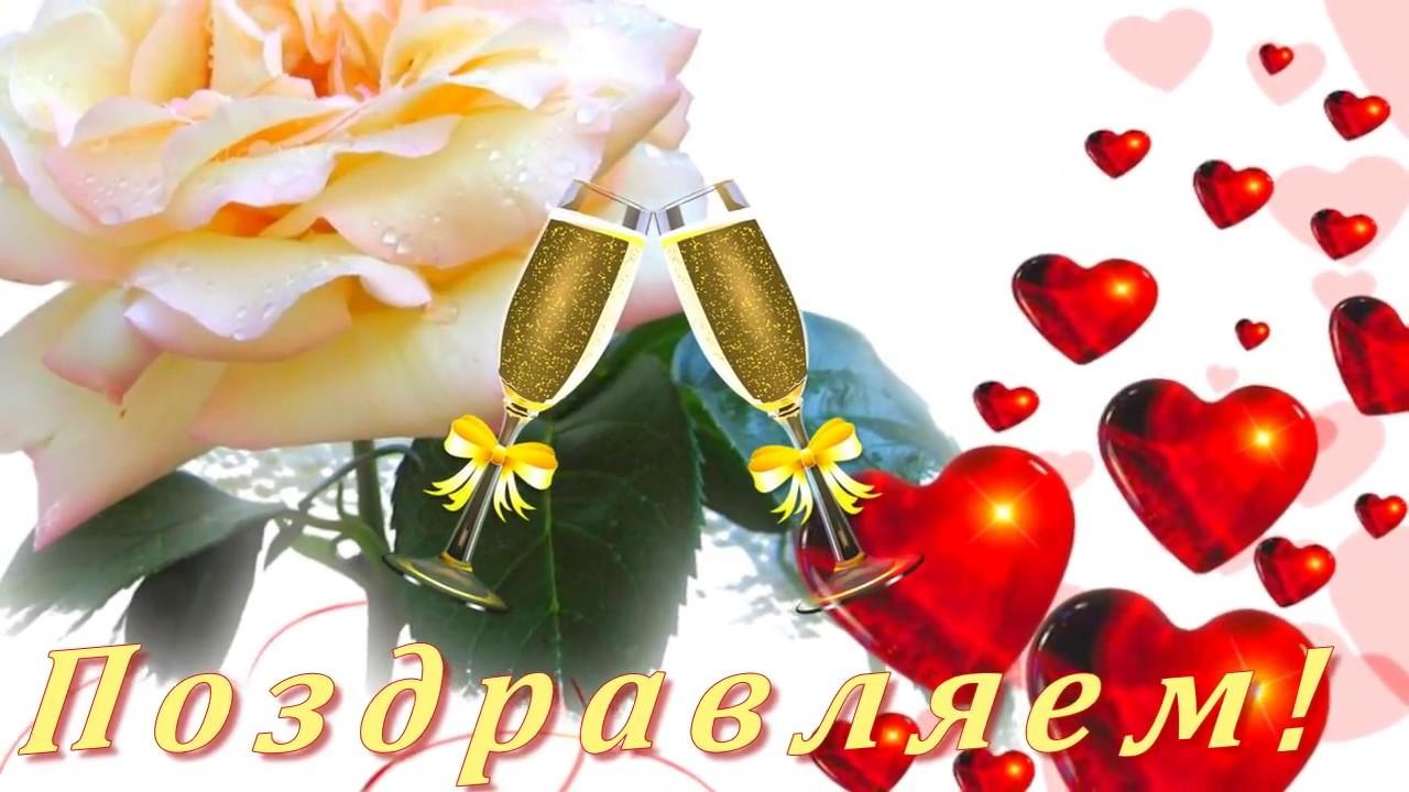 Открытки с годовщиной свадьбы друзьям, красивые картинки картинка