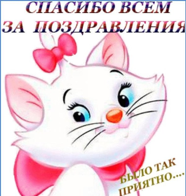 Картинки спасибо большое за поздравление: красивые и ...