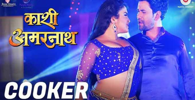Cooker Bhojpuri Song Lyrics