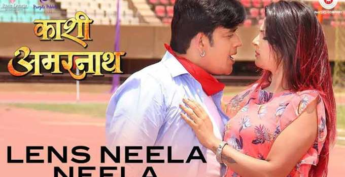 Lens Neela Neela Bhojpuri Song Lyrics