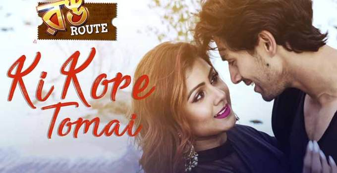 Ki Kore Tomai Bengali Song Lyrics