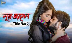 NOOR JAHAN Title Song Lyrics – Raj Burman, Lagnajita Chakraborty