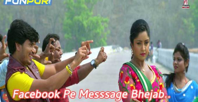 Facebook Pe Messsage Bhejab Song Lyrics