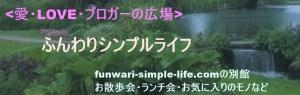 愛・LOVE・ブログ会