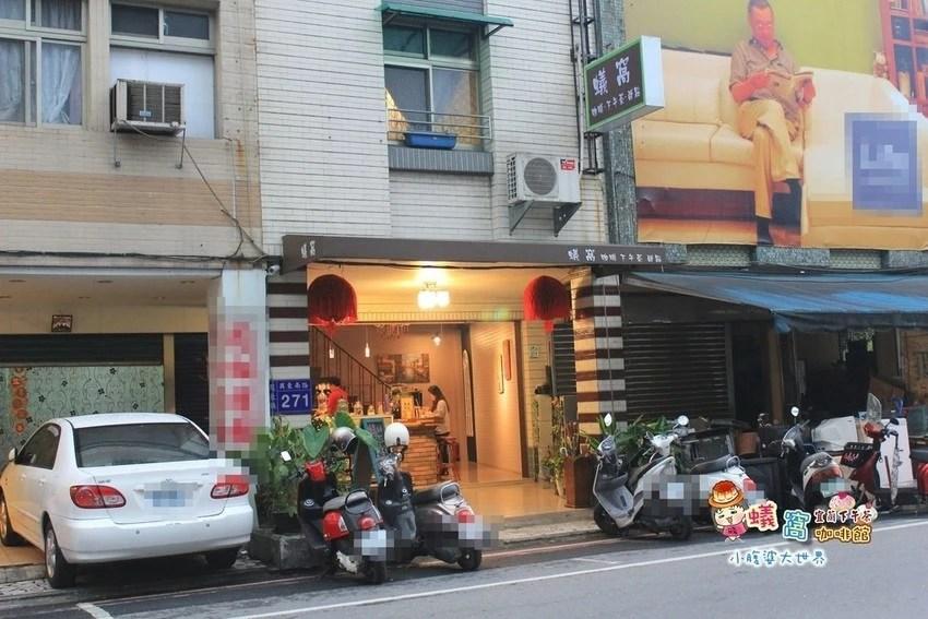蟻窩咖啡館 040.jpg