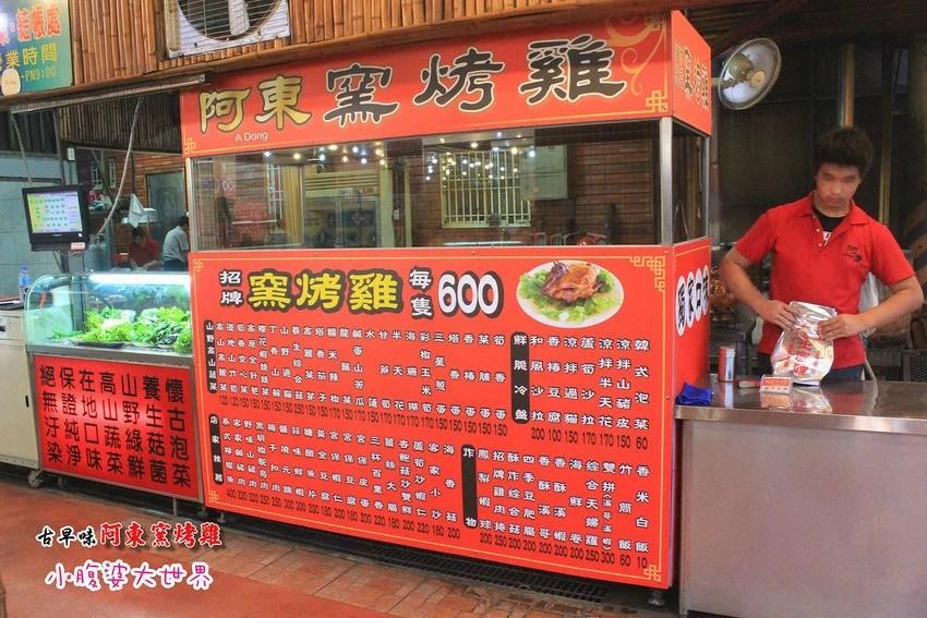 阿東斷窯雞 006
