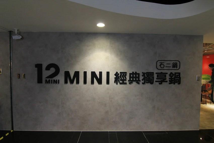 12mini