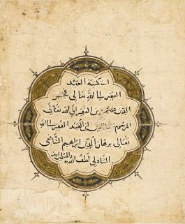 Image: colophon from Egypt, Mamluk, 15th century