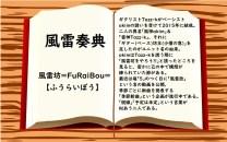 20180125 風雷坊=FuRaiBou=