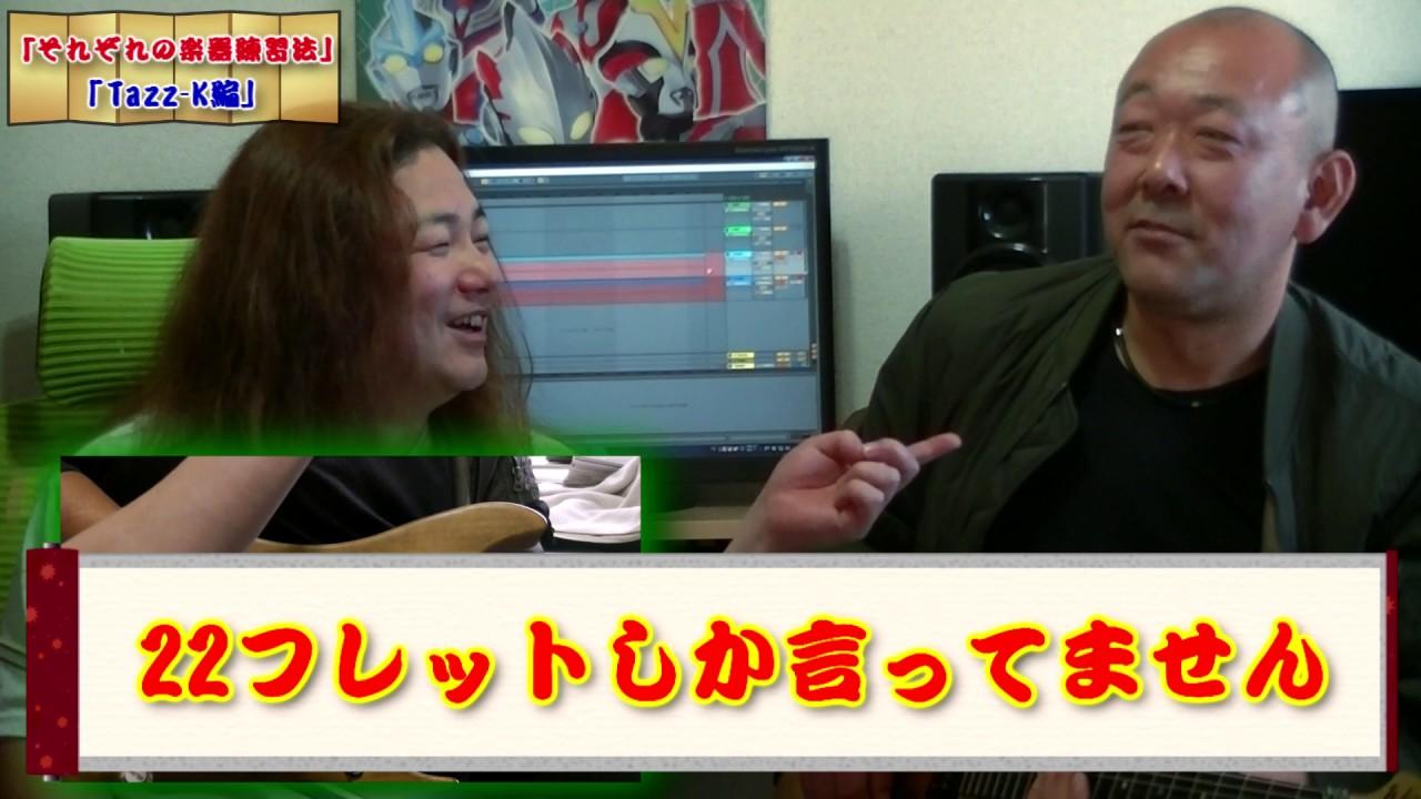 それぞれの楽器練習法~その2~Tazz-K篇