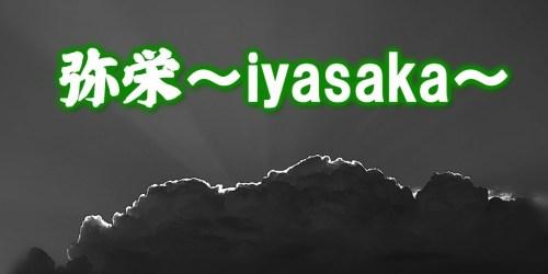 弥栄~iyasaka~