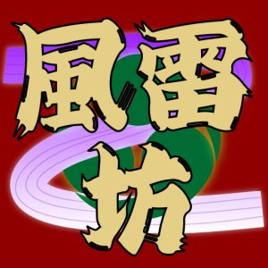 風雷坊=FuRaiBou=ロゴ