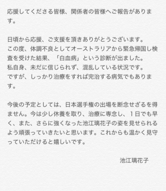 dzlhqx2vsaayrkp e1550388122666 - Une bien triste nouvelle pour le sport japonais : Ikee Rikako annonce sa leucémie