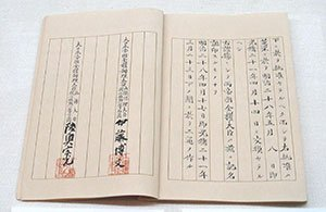 Japan China Peace Treaty 17 April 1895 - Histoire complète du Japon impérial – Deuxième partie