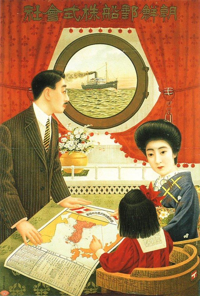 Affiche Japonaise vintage 6