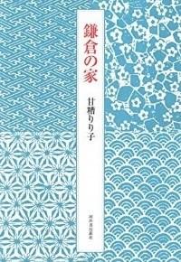 おすすめの1冊 鎌倉の家