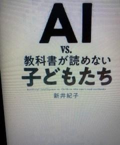 おすすめの1冊 - AI vs. 教科書が読めない子どもたち