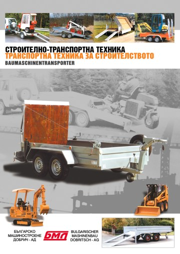 строителна-техника