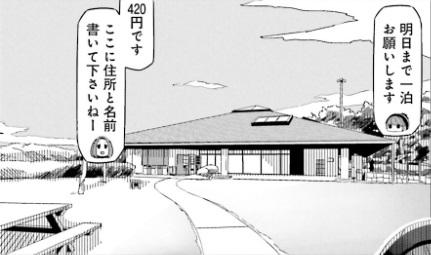 コミック ゆるキャン△ 第05巻より引用