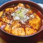 本格『四川風麻婆豆腐』のレシピと作り方
