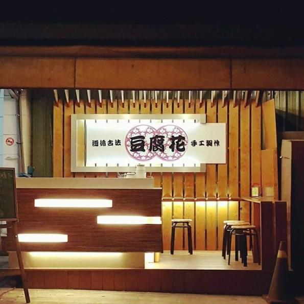 豆腐花dofuwhat