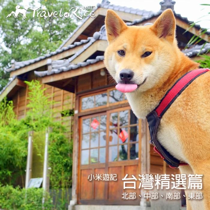新版台灣精選篇2刷募集 3 Travel of Rice 小米遊記