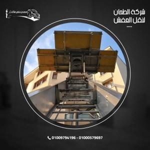 شركات نقل الاثاث بميدان الجامع