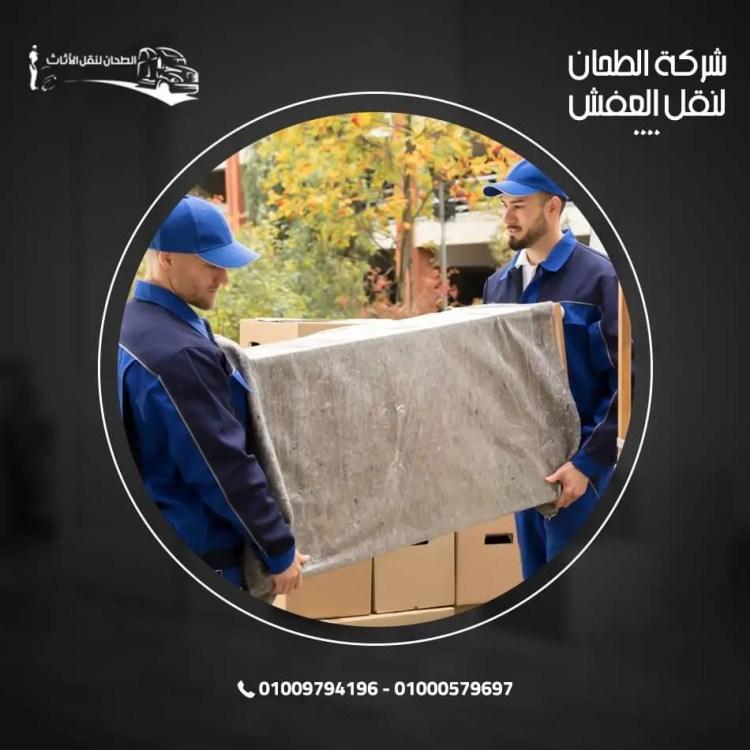 شركات نقل العفش في مصر الجديدة