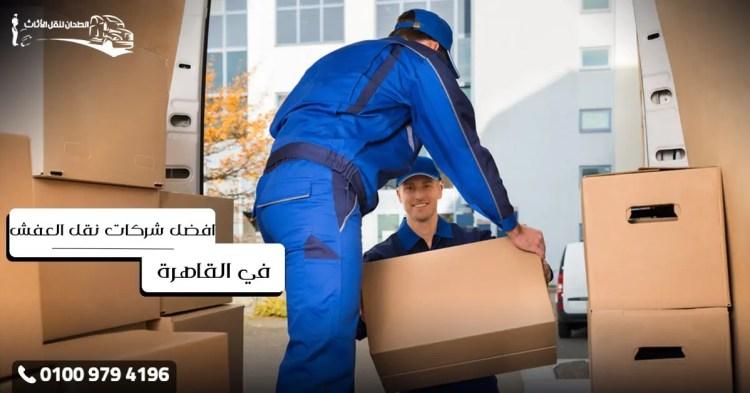 افضل شركات نقل العفش فى القاهرة
