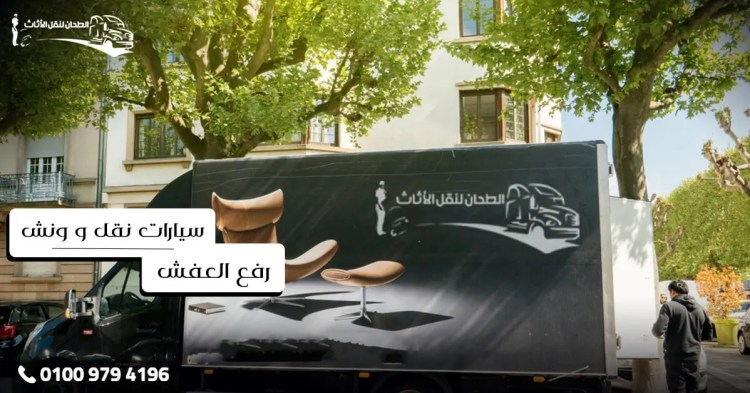 سيارات نقل العفش و ونش رفع العفش